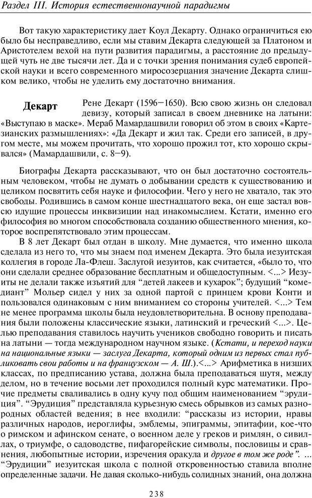 PDF. Введение в общую культурно-историческую психологию. Шевцов А. А. Страница 173. Читать онлайн