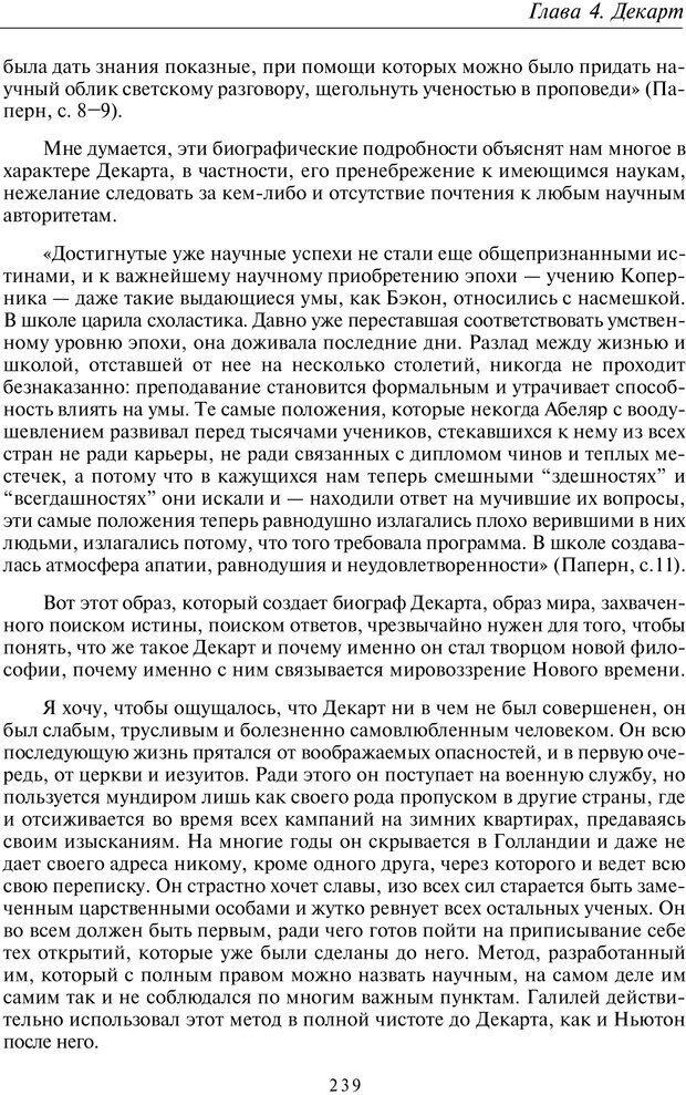 PDF. Введение в общую культурно-историческую психологию. Шевцов А. А. Страница 174. Читать онлайн