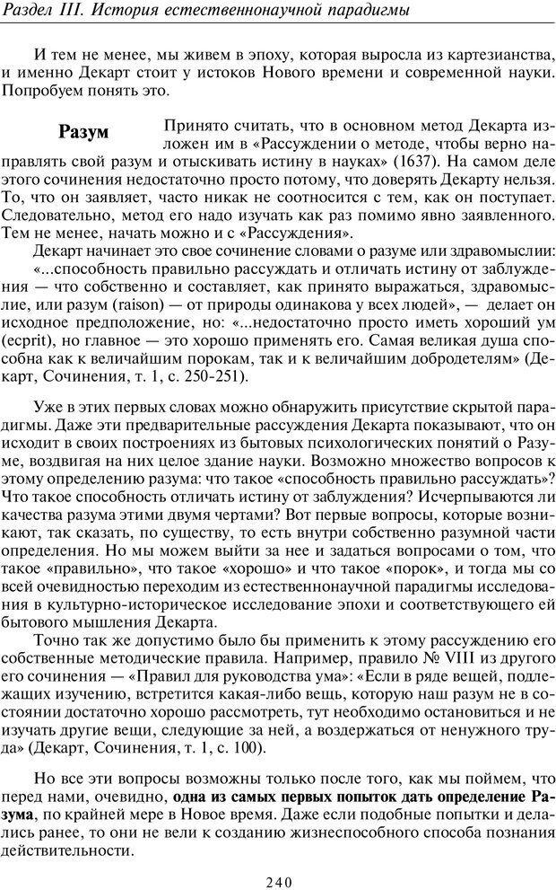 PDF. Введение в общую культурно-историческую психологию. Шевцов А. А. Страница 175. Читать онлайн
