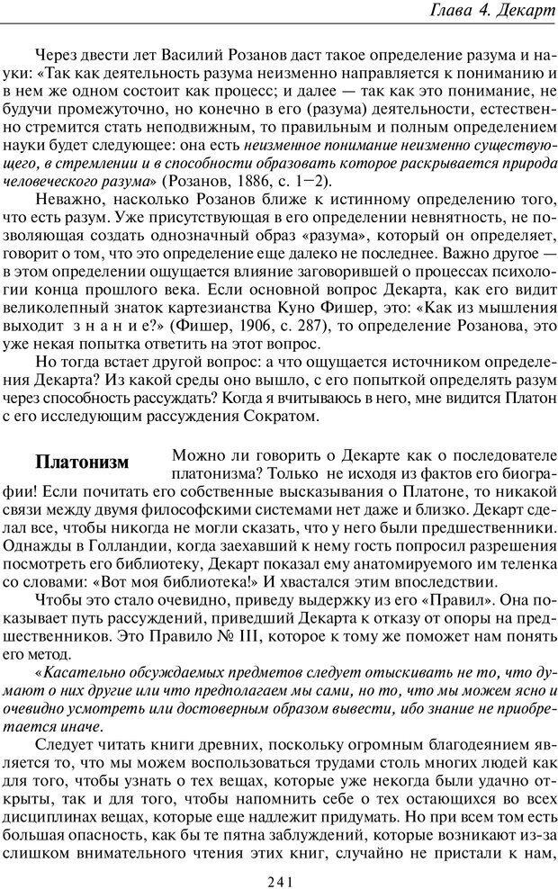 PDF. Введение в общую культурно-историческую психологию. Шевцов А. А. Страница 176. Читать онлайн