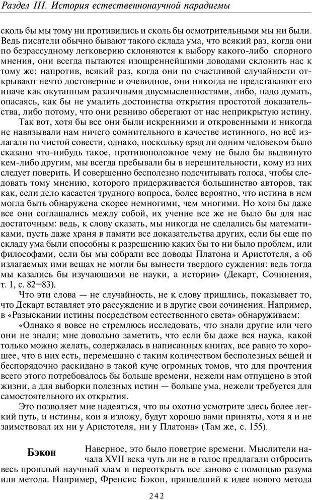 PDF. Введение в общую культурно-историческую психологию. Шевцов А. А. Страница 177. Читать онлайн