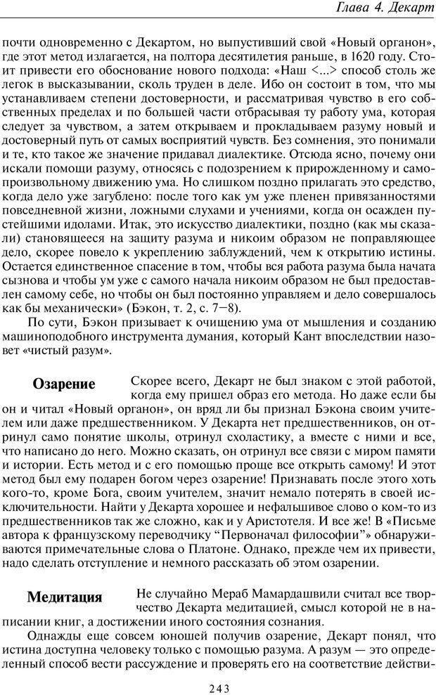 PDF. Введение в общую культурно-историческую психологию. Шевцов А. А. Страница 178. Читать онлайн
