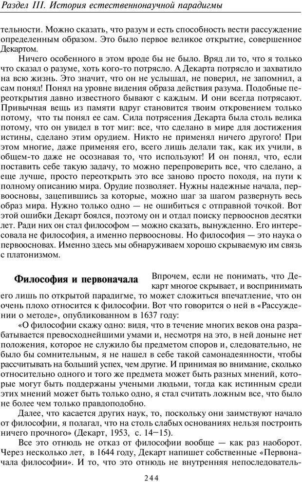 PDF. Введение в общую культурно-историческую психологию. Шевцов А. А. Страница 179. Читать онлайн