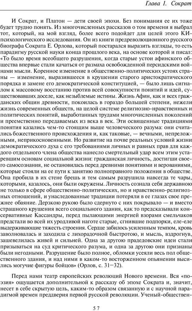 PDF. Введение в общую культурно-историческую психологию. Шевцов А. А. Страница 18. Читать онлайн