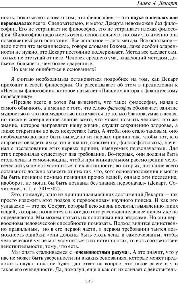 PDF. Введение в общую культурно-историческую психологию. Шевцов А. А. Страница 180. Читать онлайн