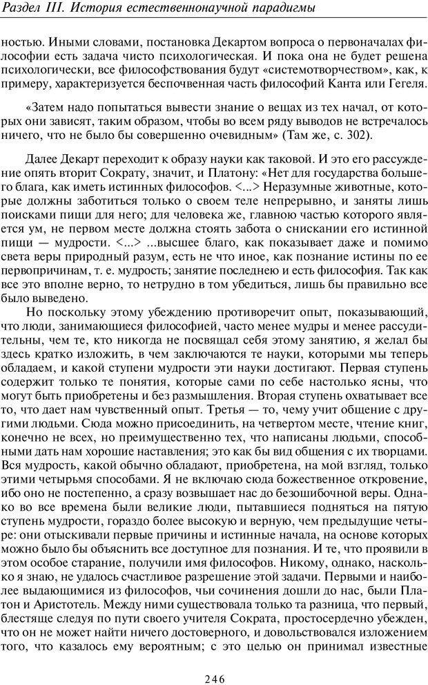 PDF. Введение в общую культурно-историческую психологию. Шевцов А. А. Страница 181. Читать онлайн