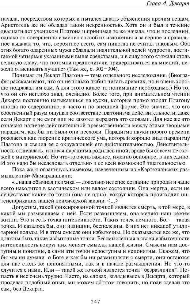 PDF. Введение в общую культурно-историческую психологию. Шевцов А. А. Страница 182. Читать онлайн