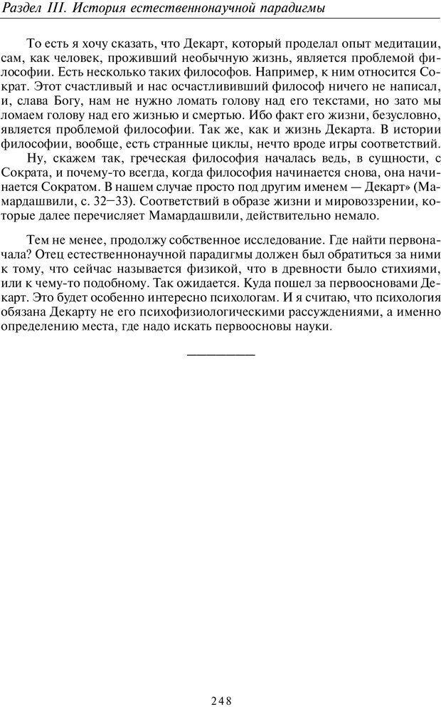 PDF. Введение в общую культурно-историческую психологию. Шевцов А. А. Страница 183. Читать онлайн