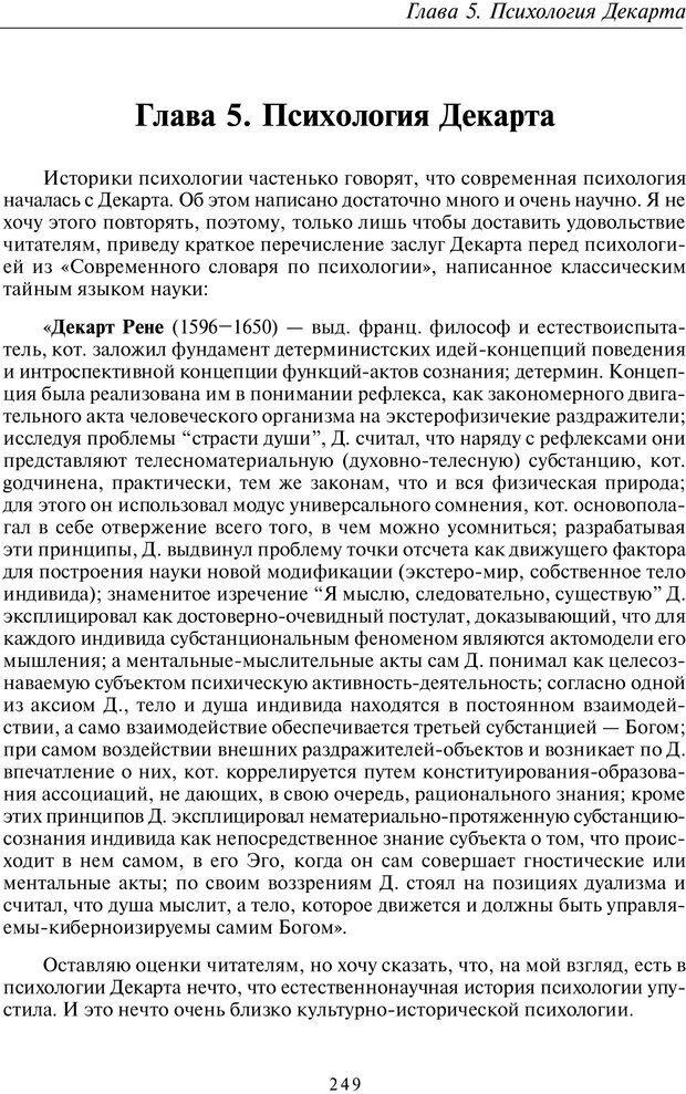 PDF. Введение в общую культурно-историческую психологию. Шевцов А. А. Страница 184. Читать онлайн