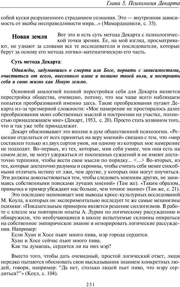 PDF. Введение в общую культурно-историческую психологию. Шевцов А. А. Страница 186. Читать онлайн