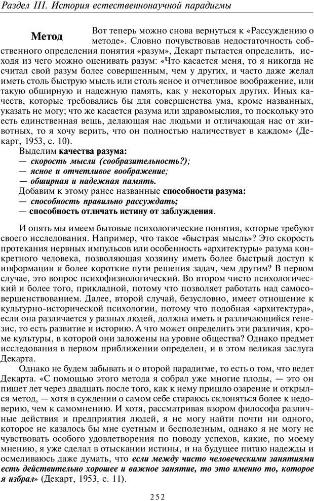 PDF. Введение в общую культурно-историческую психологию. Шевцов А. А. Страница 187. Читать онлайн