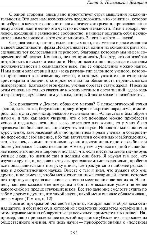 PDF. Введение в общую культурно-историческую психологию. Шевцов А. А. Страница 188. Читать онлайн