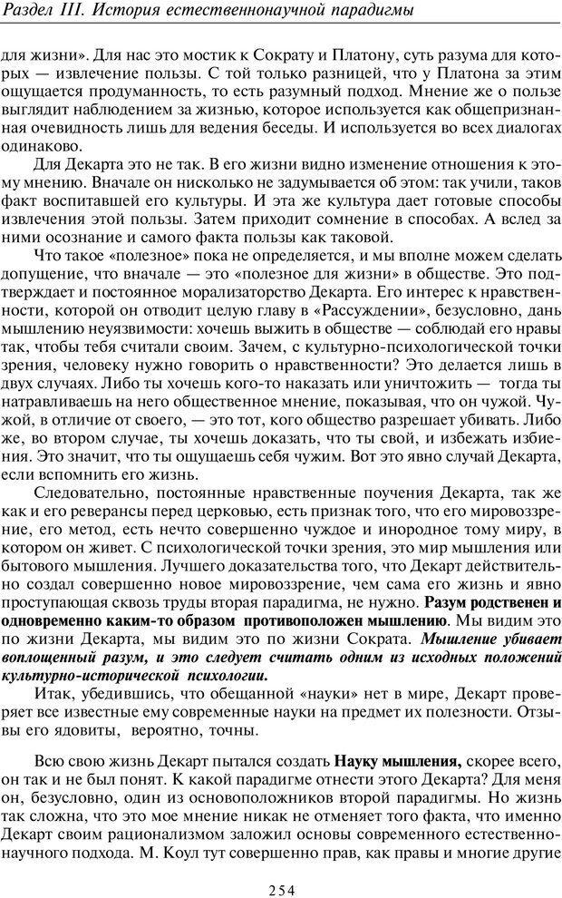 PDF. Введение в общую культурно-историческую психологию. Шевцов А. А. Страница 189. Читать онлайн