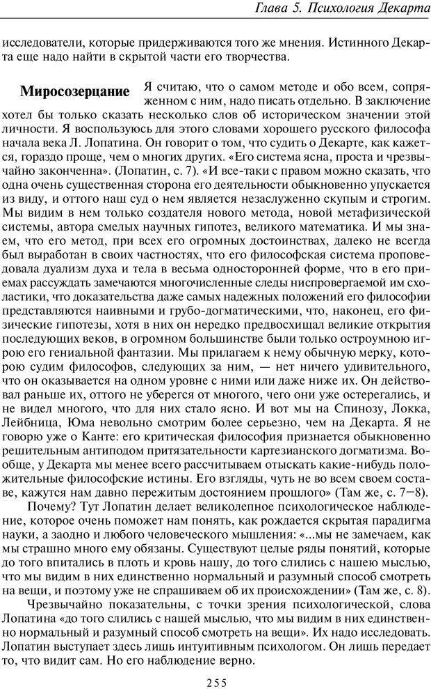 PDF. Введение в общую культурно-историческую психологию. Шевцов А. А. Страница 190. Читать онлайн