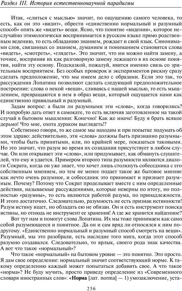 PDF. Введение в общую культурно-историческую психологию. Шевцов А. А. Страница 191. Читать онлайн