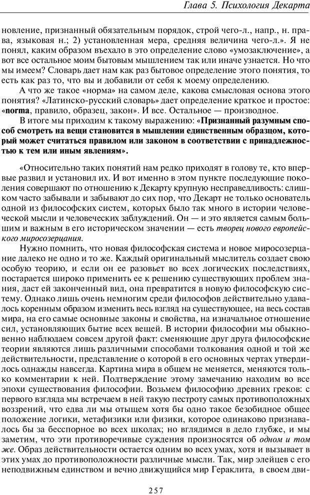 PDF. Введение в общую культурно-историческую психологию. Шевцов А. А. Страница 192. Читать онлайн