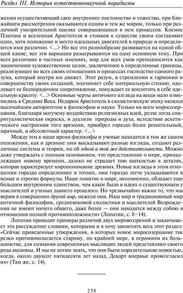 PDF. Введение в общую культурно-историческую психологию. Шевцов А. А. Страница 193. Читать онлайн