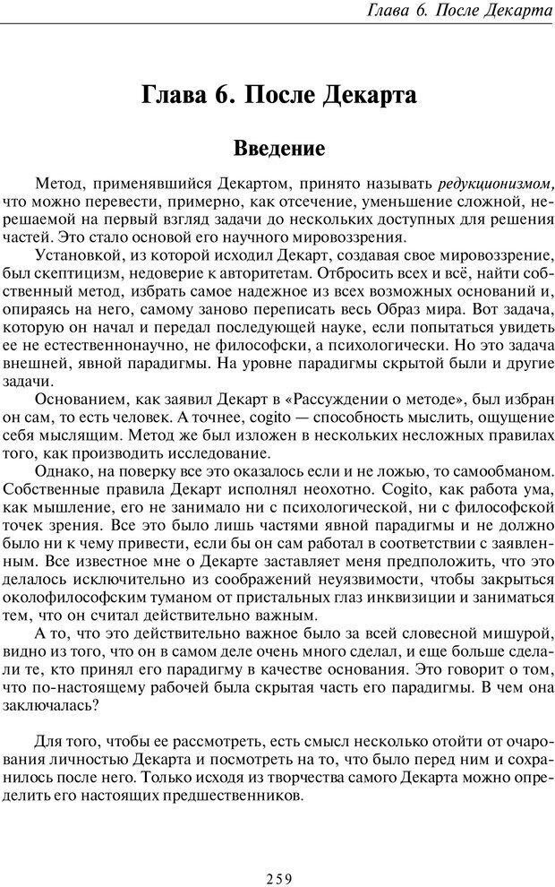 PDF. Введение в общую культурно-историческую психологию. Шевцов А. А. Страница 194. Читать онлайн