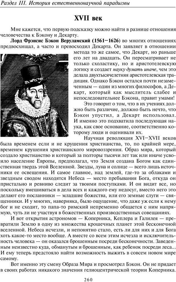 PDF. Введение в общую культурно-историческую психологию. Шевцов А. А. Страница 195. Читать онлайн