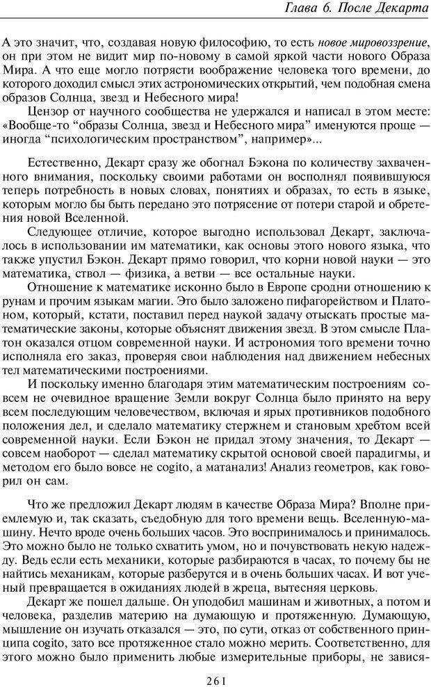 PDF. Введение в общую культурно-историческую психологию. Шевцов А. А. Страница 196. Читать онлайн