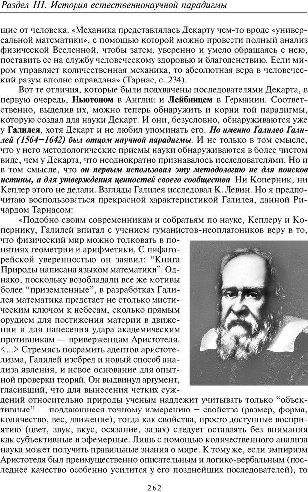 PDF. Введение в общую культурно-историческую психологию. Шевцов А. А. Страница 197. Читать онлайн