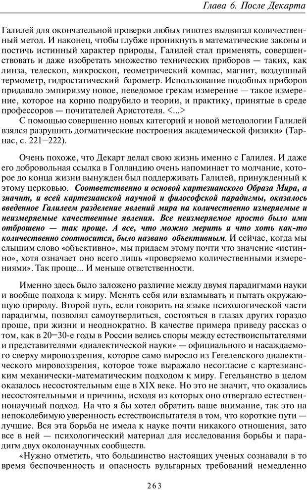 PDF. Введение в общую культурно-историческую психологию. Шевцов А. А. Страница 198. Читать онлайн