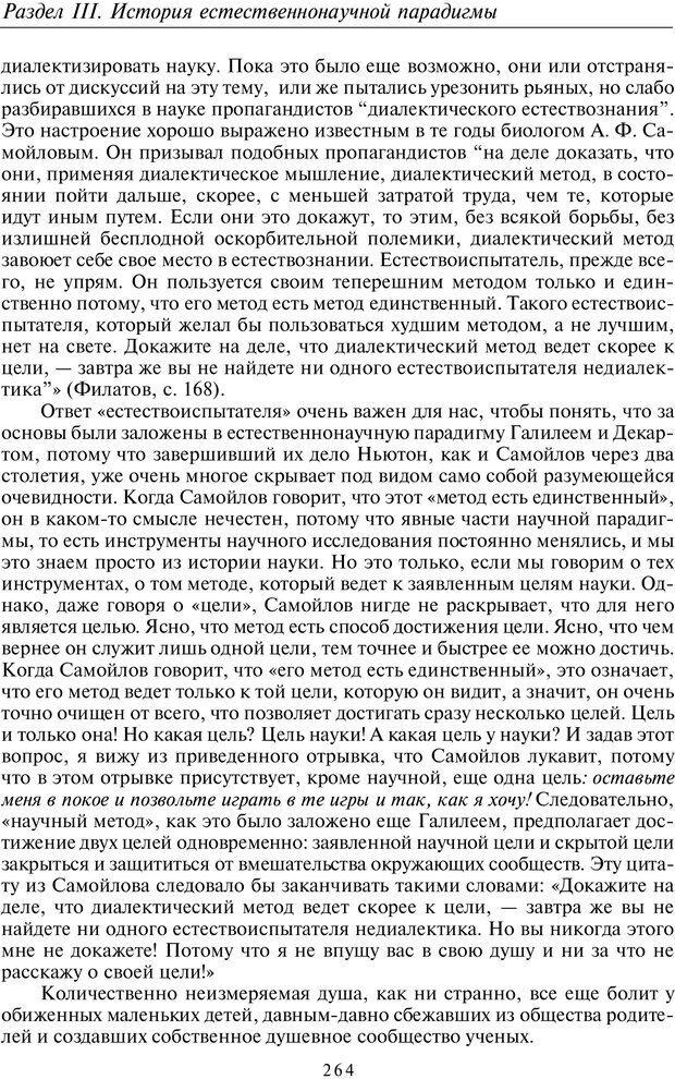 PDF. Введение в общую культурно-историческую психологию. Шевцов А. А. Страница 199. Читать онлайн