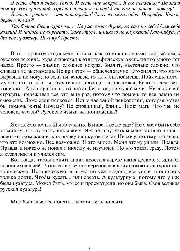 PDF. Введение в общую культурно-историческую психологию. Шевцов А. А. Страница 2. Читать онлайн