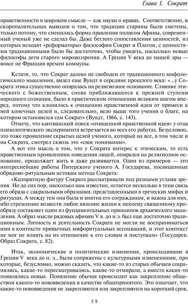 PDF. Введение в общую культурно-историческую психологию. Шевцов А. А. Страница 20. Читать онлайн