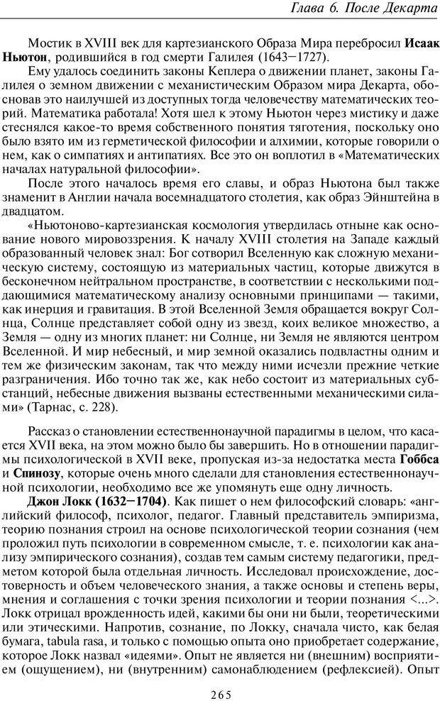 PDF. Введение в общую культурно-историческую психологию. Шевцов А. А. Страница 200. Читать онлайн