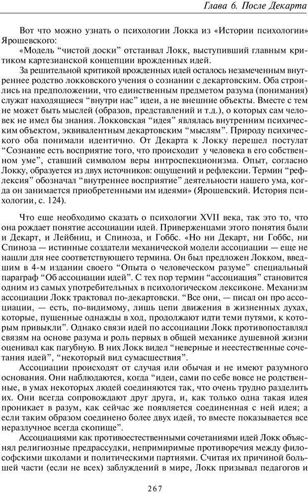 PDF. Введение в общую культурно-историческую психологию. Шевцов А. А. Страница 202. Читать онлайн