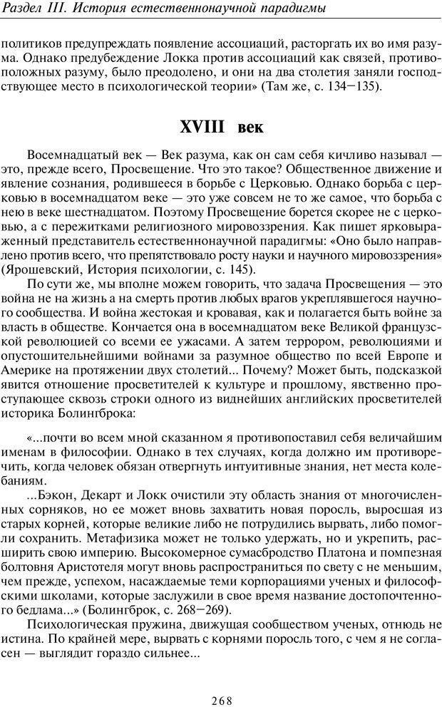 PDF. Введение в общую культурно-историческую психологию. Шевцов А. А. Страница 203. Читать онлайн