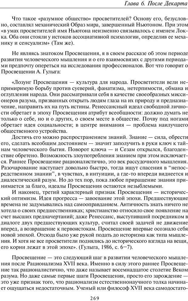PDF. Введение в общую культурно-историческую психологию. Шевцов А. А. Страница 204. Читать онлайн