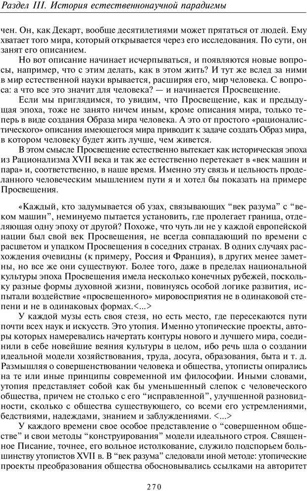 PDF. Введение в общую культурно-историческую психологию. Шевцов А. А. Страница 205. Читать онлайн