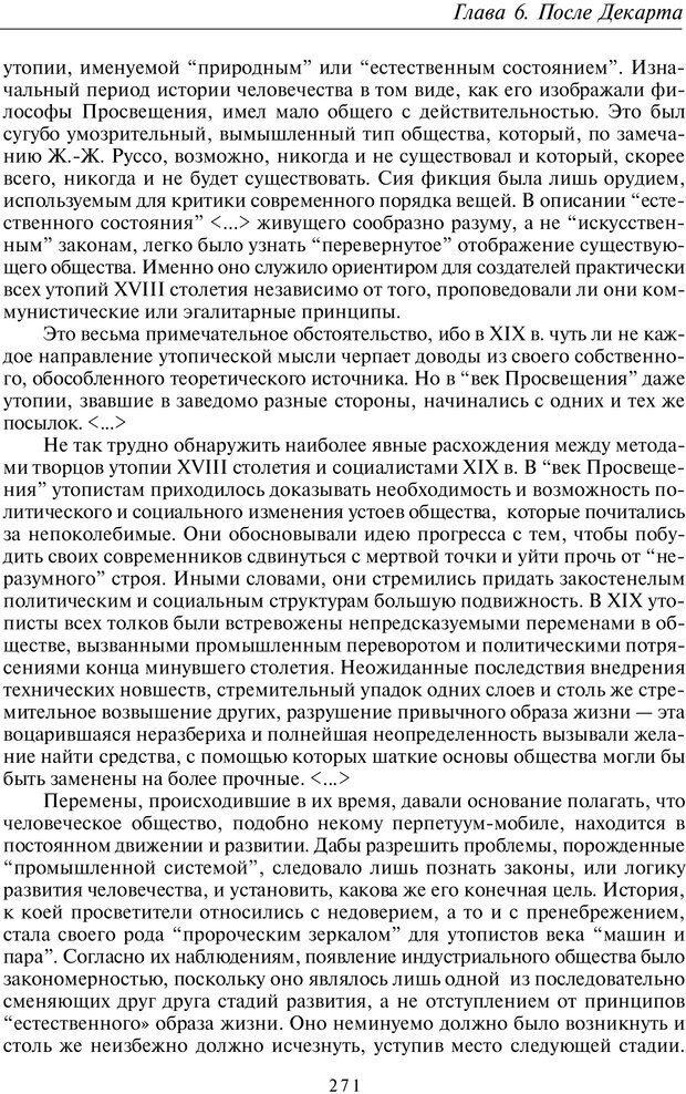 PDF. Введение в общую культурно-историческую психологию. Шевцов А. А. Страница 206. Читать онлайн