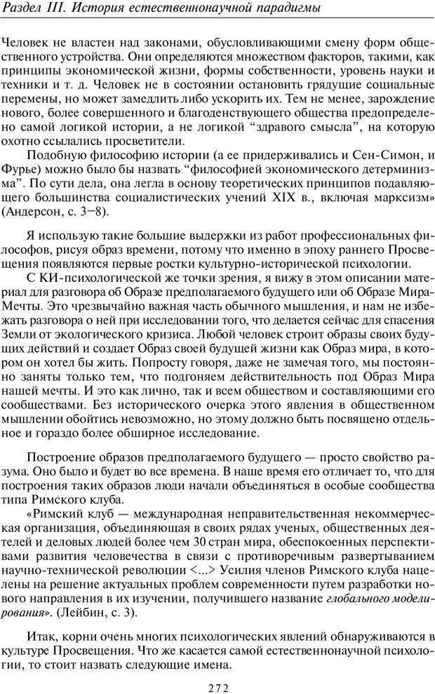 PDF. Введение в общую культурно-историческую психологию. Шевцов А. А. Страница 207. Читать онлайн
