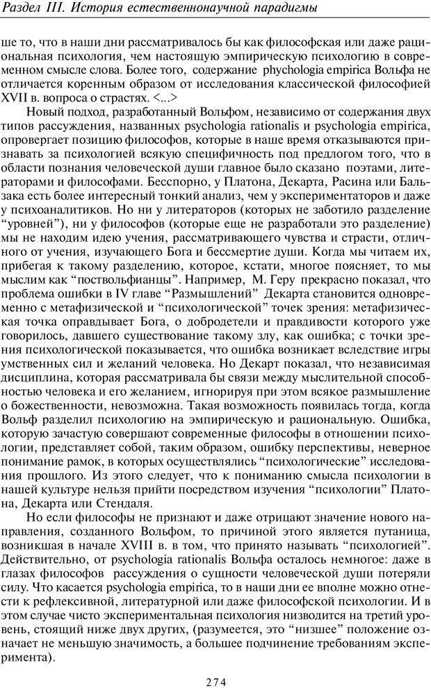 PDF. Введение в общую культурно-историческую психологию. Шевцов А. А. Страница 209. Читать онлайн