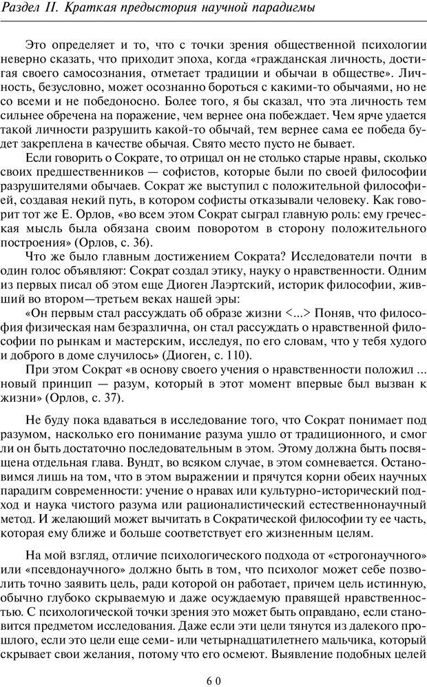 PDF. Введение в общую культурно-историческую психологию. Шевцов А. А. Страница 21. Читать онлайн