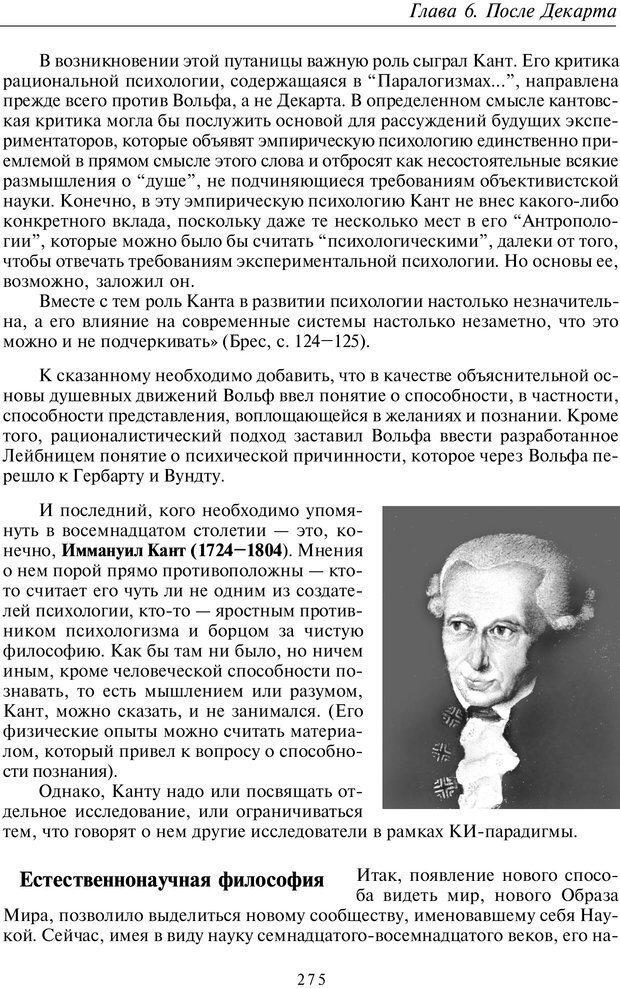 PDF. Введение в общую культурно-историческую психологию. Шевцов А. А. Страница 210. Читать онлайн