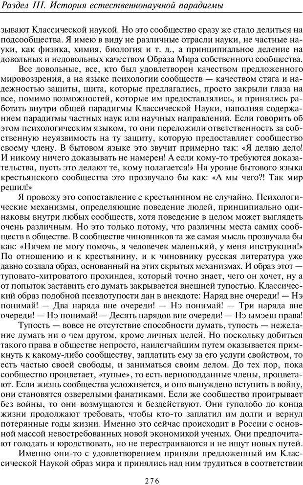 PDF. Введение в общую культурно-историческую психологию. Шевцов А. А. Страница 211. Читать онлайн