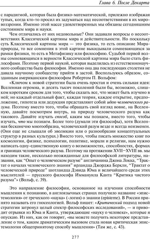 PDF. Введение в общую культурно-историческую психологию. Шевцов А. А. Страница 212. Читать онлайн