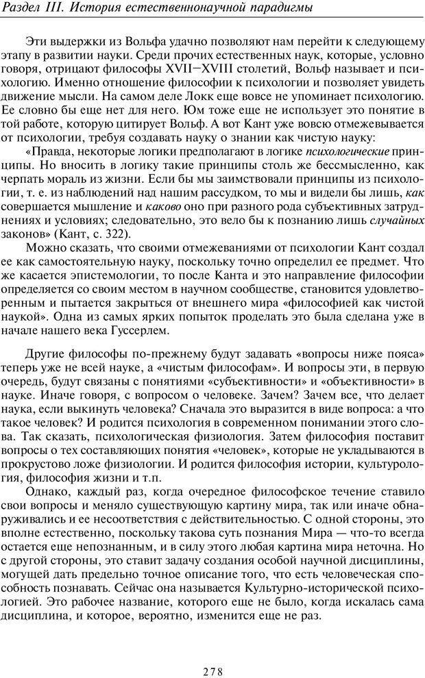 PDF. Введение в общую культурно-историческую психологию. Шевцов А. А. Страница 213. Читать онлайн