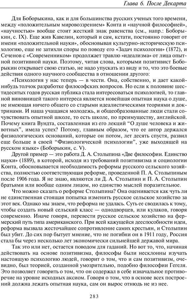 PDF. Введение в общую культурно-историческую психологию. Шевцов А. А. Страница 218. Читать онлайн