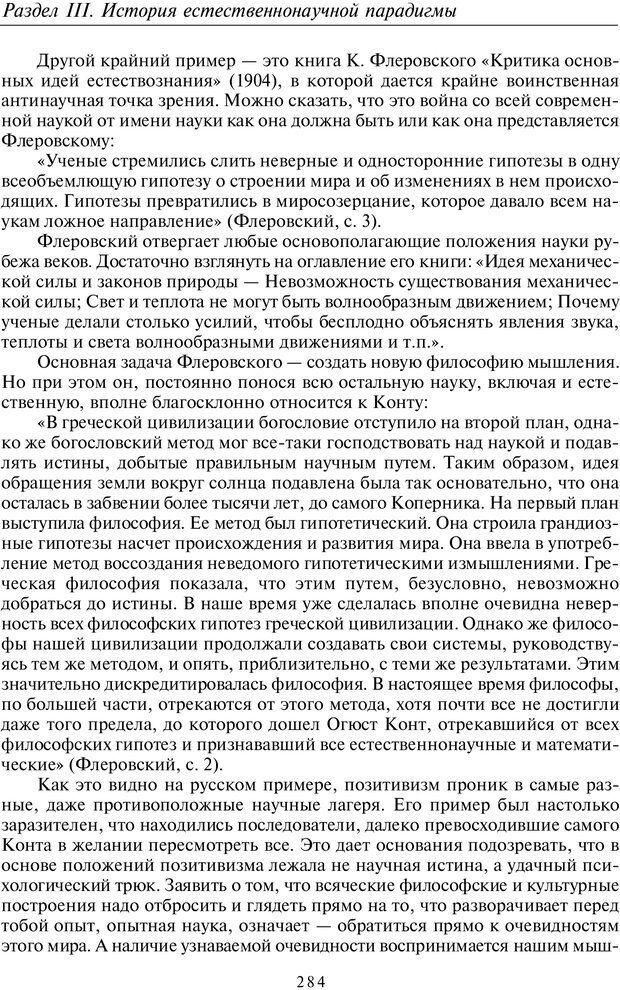 PDF. Введение в общую культурно-историческую психологию. Шевцов А. А. Страница 219. Читать онлайн