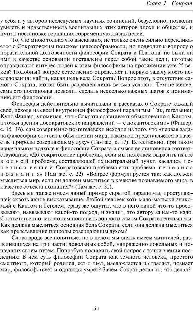 PDF. Введение в общую культурно-историческую психологию. Шевцов А. А. Страница 22. Читать онлайн