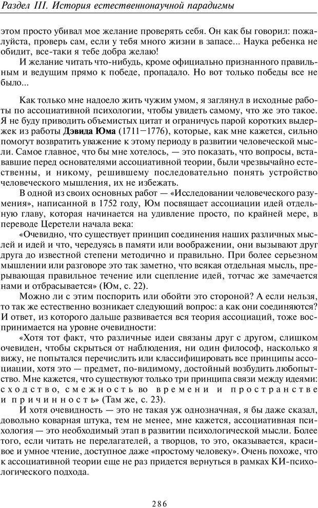 PDF. Введение в общую культурно-историческую психологию. Шевцов А. А. Страница 221. Читать онлайн