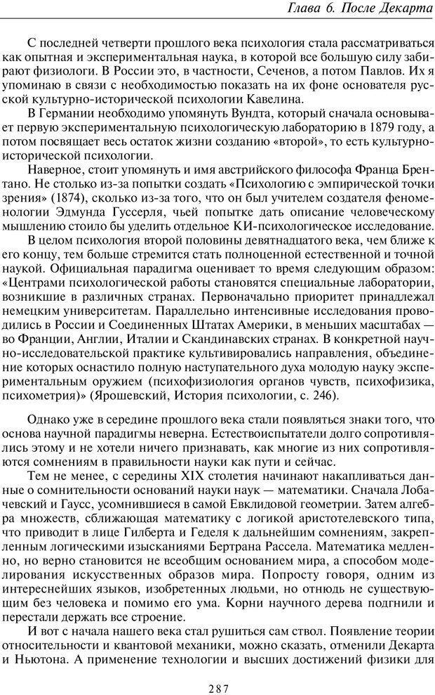 PDF. Введение в общую культурно-историческую психологию. Шевцов А. А. Страница 222. Читать онлайн