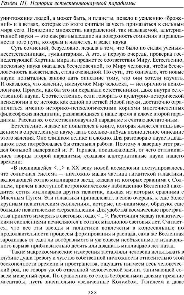 PDF. Введение в общую культурно-историческую психологию. Шевцов А. А. Страница 223. Читать онлайн