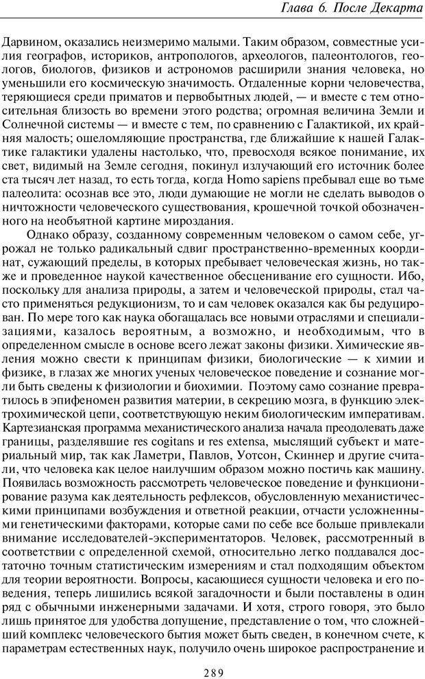 PDF. Введение в общую культурно-историческую психологию. Шевцов А. А. Страница 224. Читать онлайн