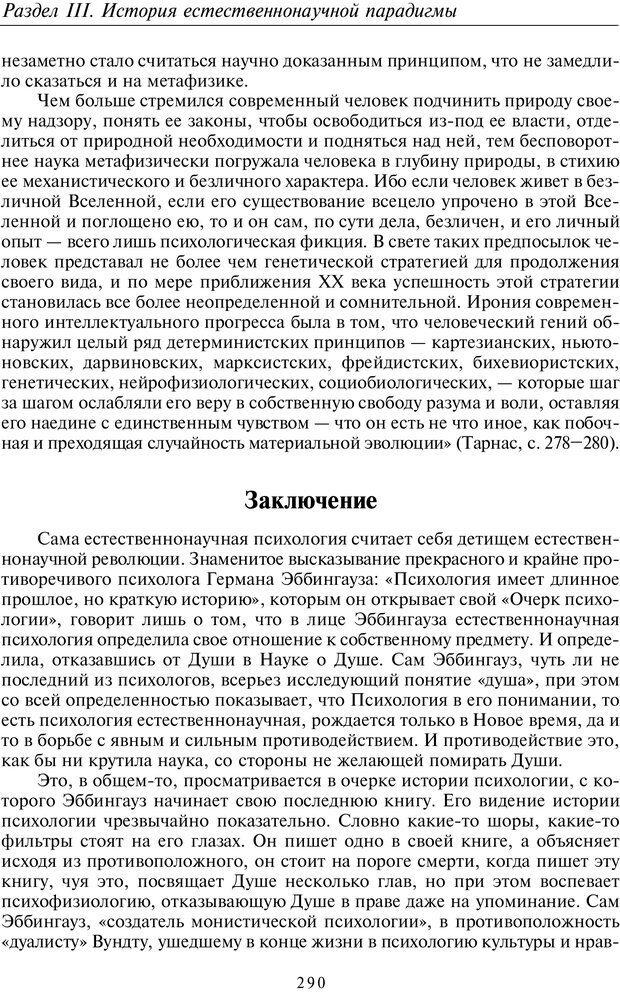 PDF. Введение в общую культурно-историческую психологию. Шевцов А. А. Страница 225. Читать онлайн